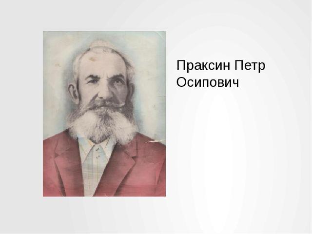 Праксин Петр Осипович
