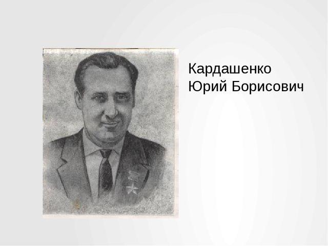 Кардашенко Юрий Борисович