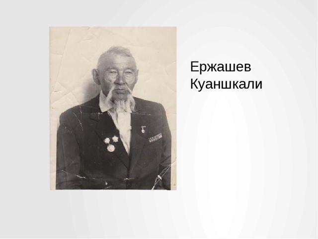 Ержашев Куаншкали