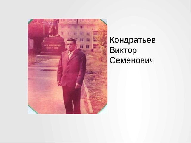 Кондратьев Виктор Семенович