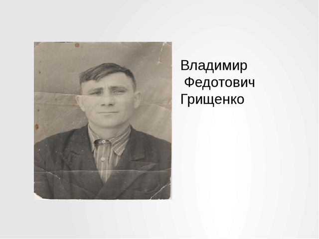 Владимир Федотович Грищенко