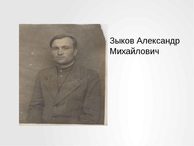 Зыков Александр Михайлович