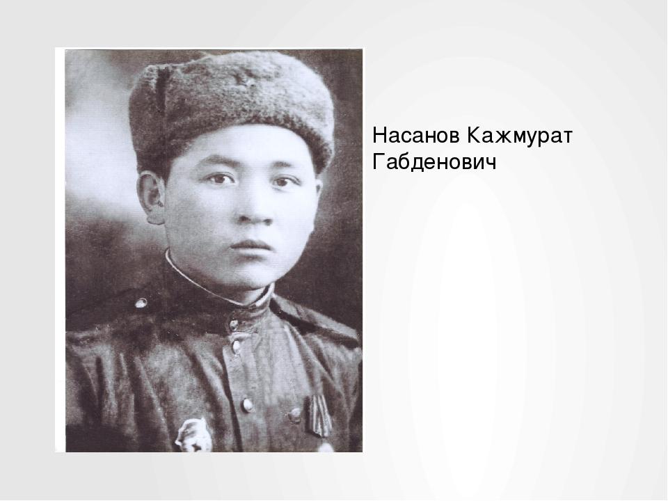 Насанов Кажмурат Габденович