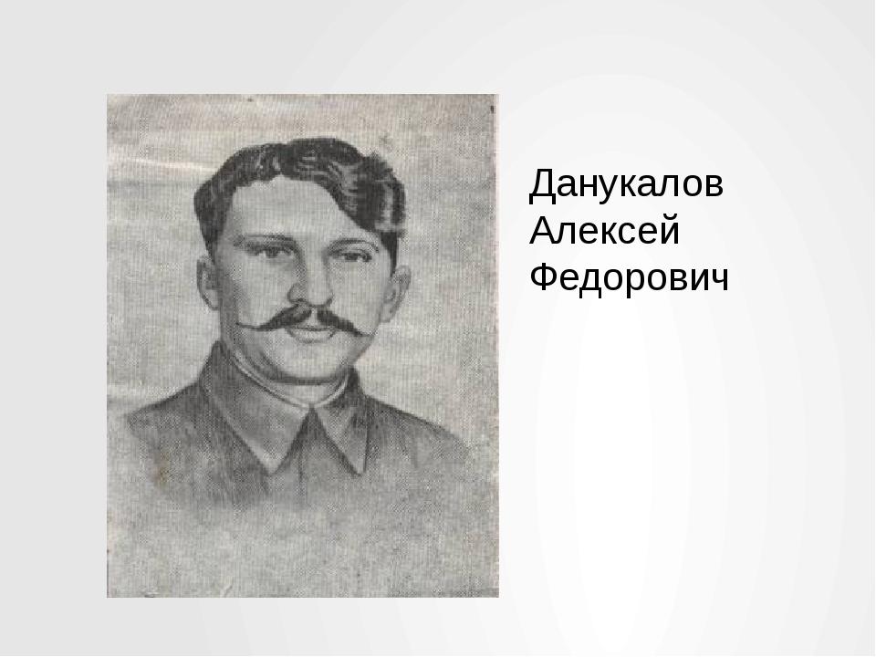 Данукалов Алексей Федорович