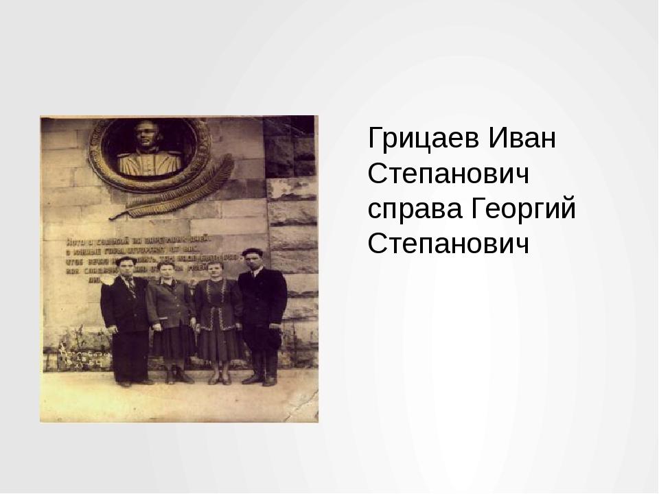Грицаев Иван Степанович справа Георгий Степанович