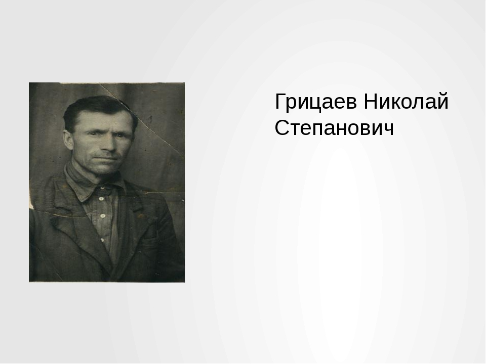 Грицаев Николай Степанович