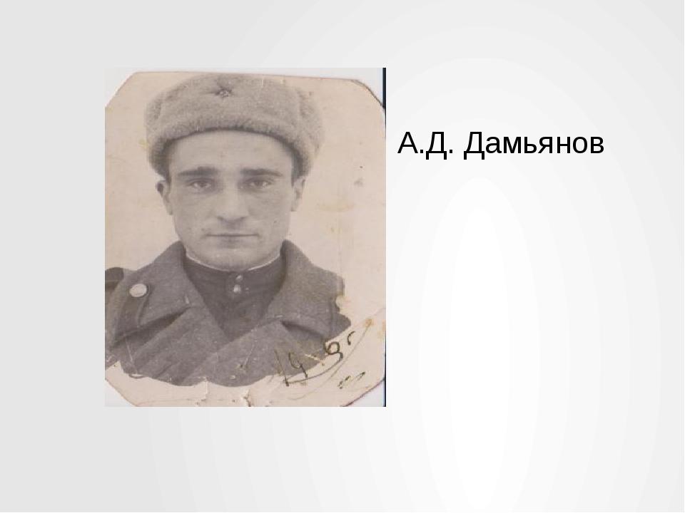 А.Д. Дамьянов