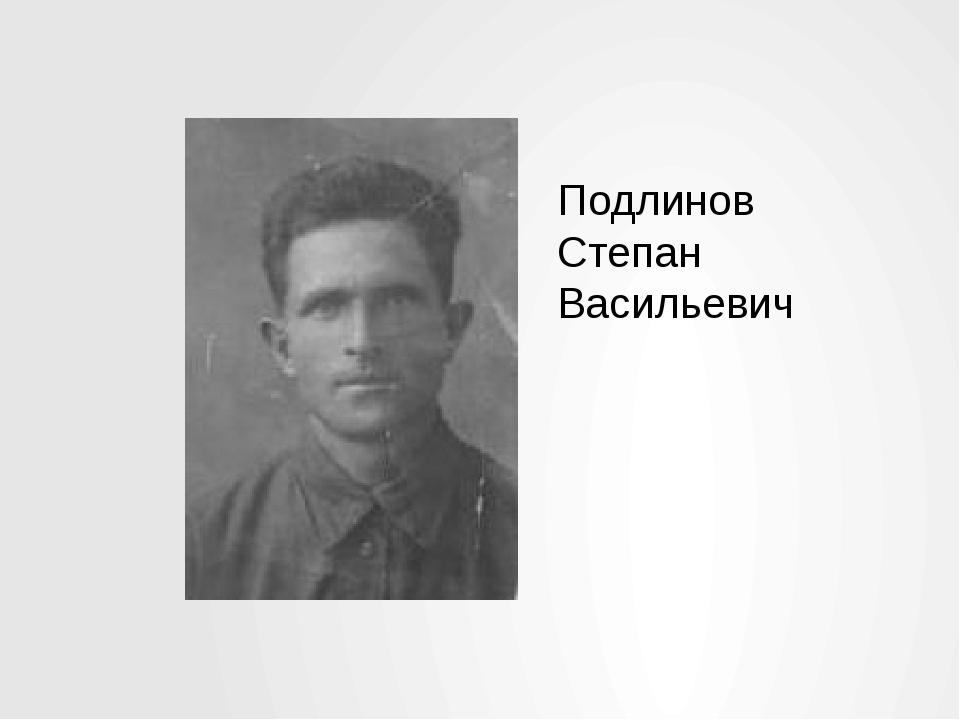 Подлинов Степан Васильевич