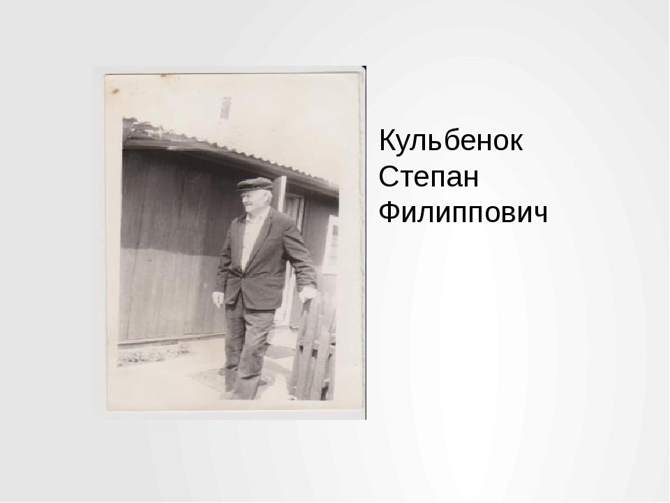 Кульбенок Степан Филиппович