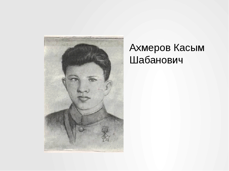 Ахмеров Касым Шабанович