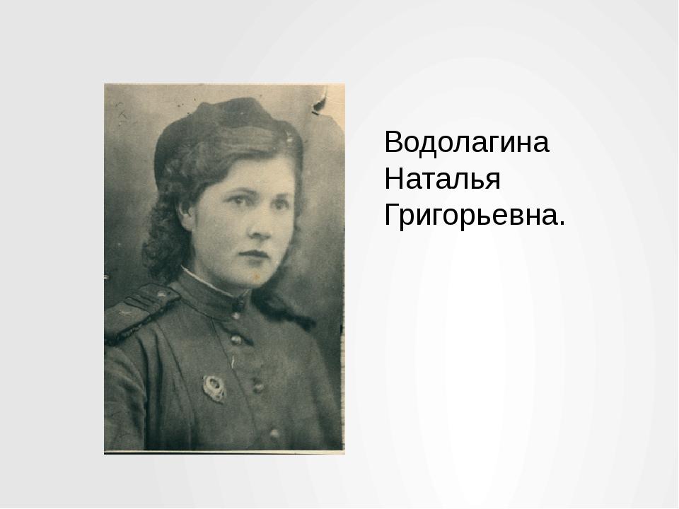 Водолагина Наталья Григорьевна.