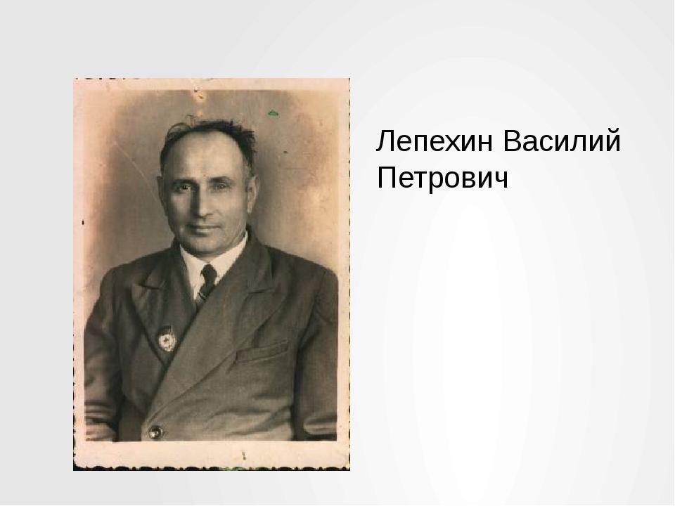 Лепехин Василий Петрович