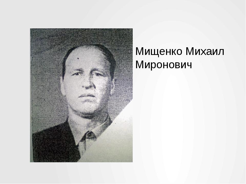 Мищенко Михаил Миронович
