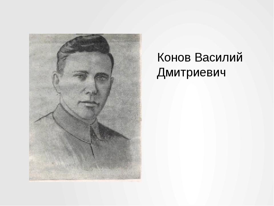 Конов Василий Дмитриевич