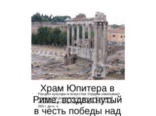 Храм Юпитера в Риме, воздвигнутый в честь победы над этрусками Расцвет культу