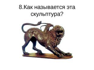 8.Как называется эта скульптура?