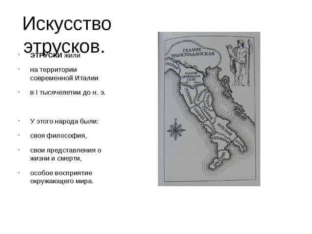 Искусство этрусков. ЭТРУСКИ жили на территории современной Италии в I тысячел...