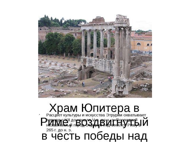 Храм Юпитера в Риме, воздвигнутый в честь победы над этрусками Расцвет культу...