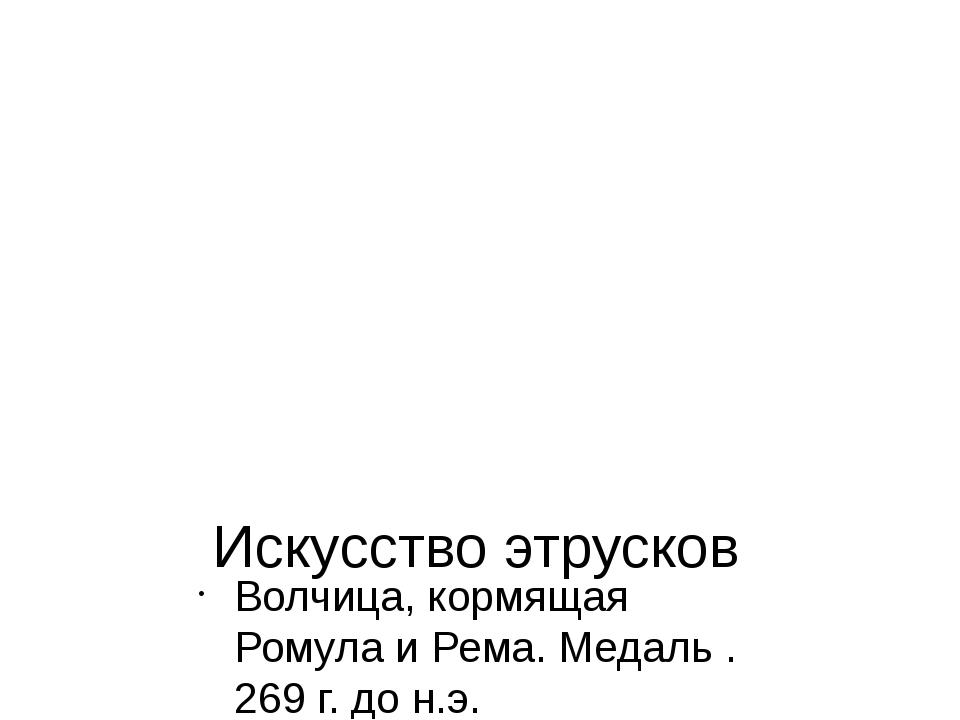 Искусство этрусков Волчица, кормящая Ромула и Рема. Медаль . 269 г. до н.э. Р...