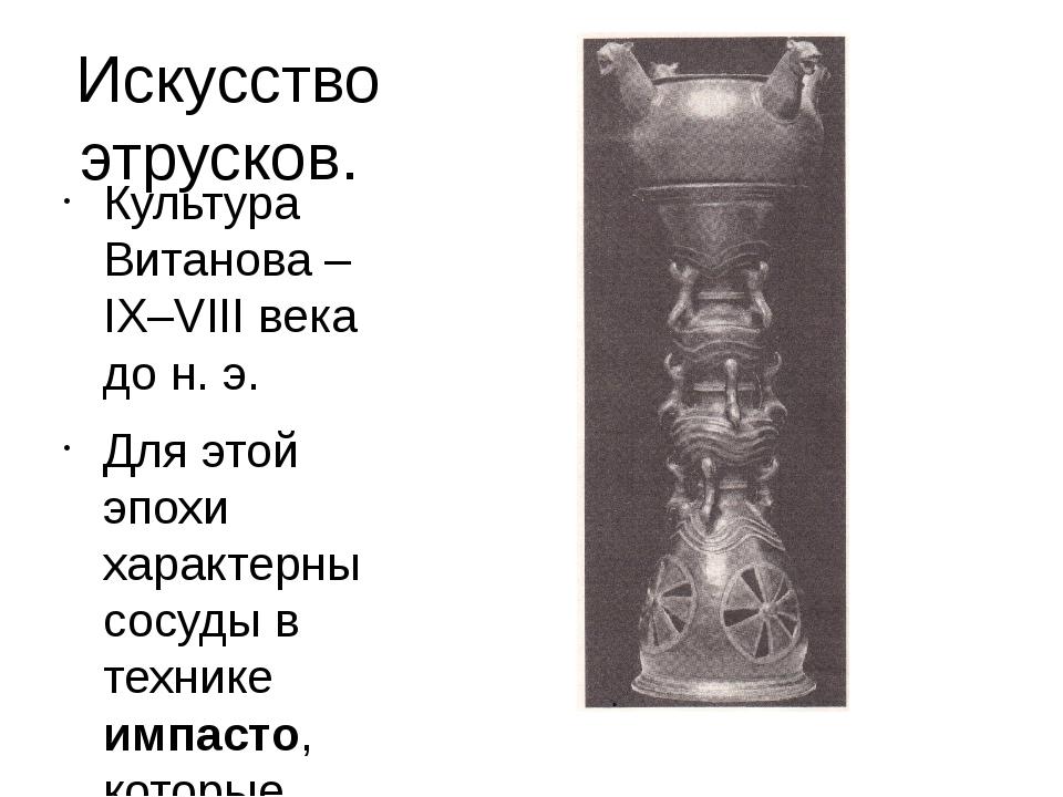 Искусство этрусков. Культура Витанова – IX–VIII века до н. э. Для этой эпохи...
