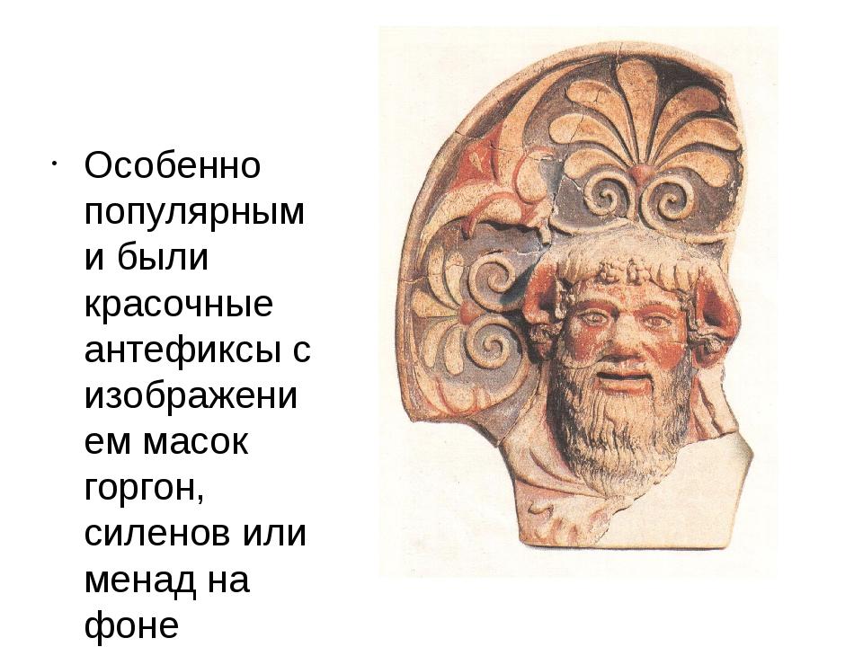 Особенно популярными были красочные антефиксы с изображением масок горгон, с...