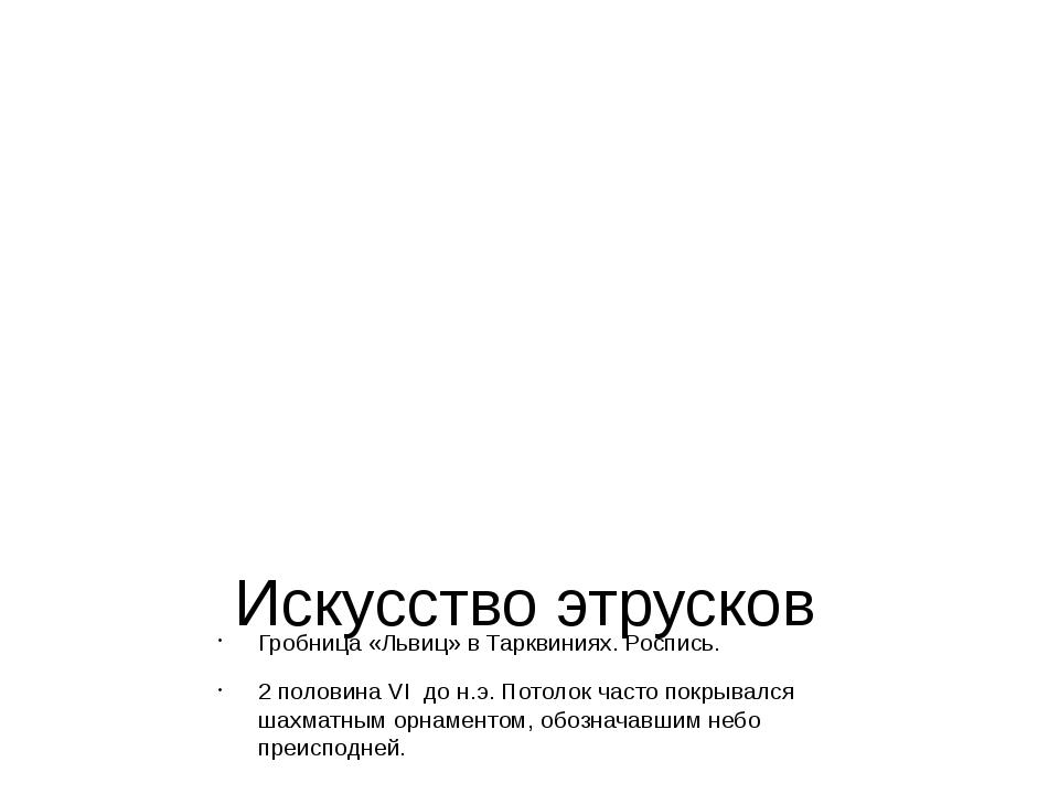 Искусство этрусков Гробница «Львиц» в Тарквиниях. Роспись. 2 половина VI до н...