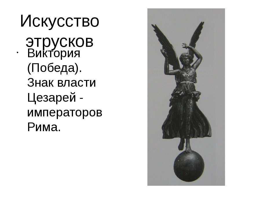 Искусство этрусков Виктория (Победа). Знак власти Цезарей - императоров Рима.