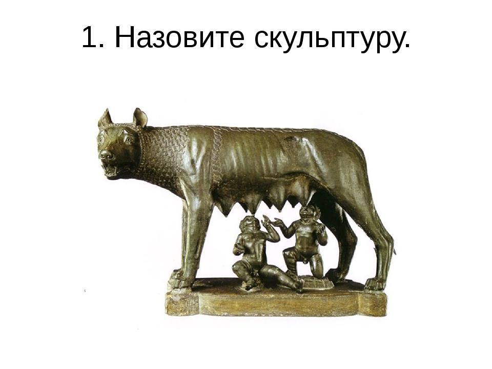 1. Назовите скульптуру.