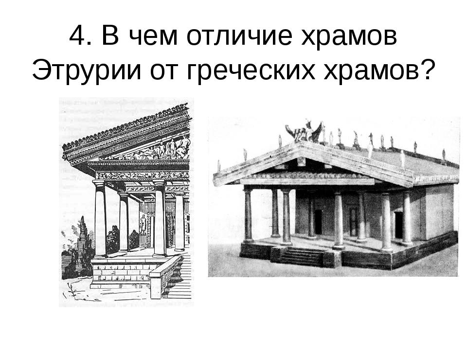 4. В чем отличие храмов Этрурии от греческих храмов?