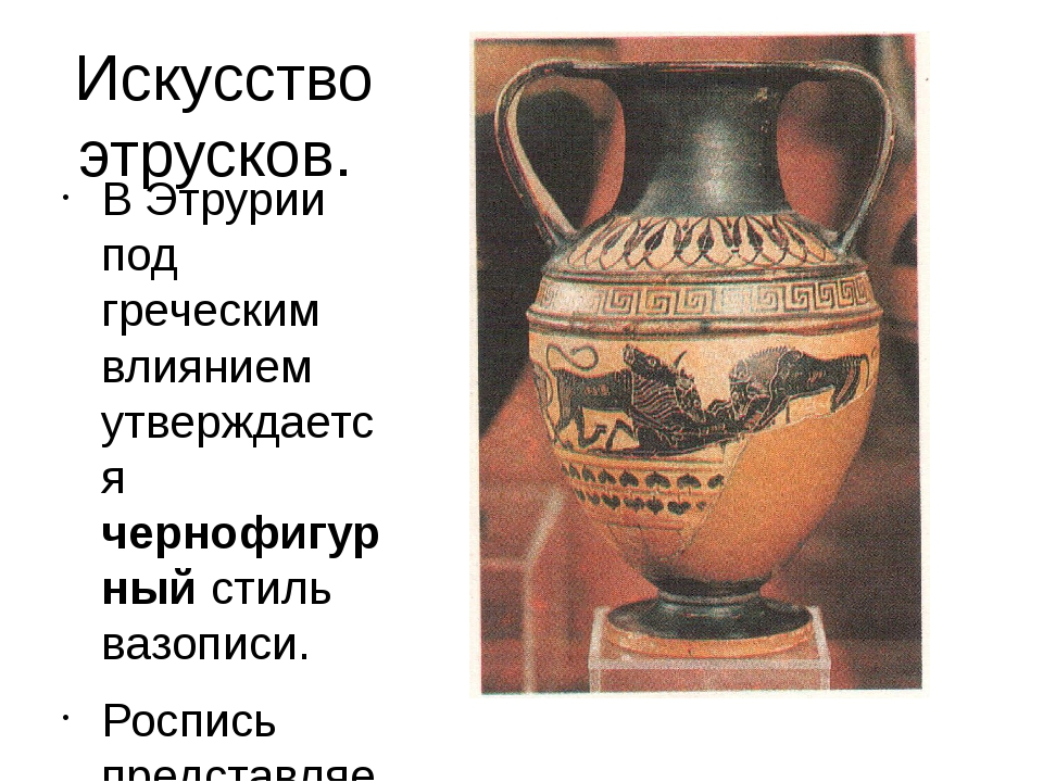 Искусство этрусков. В Этрурии под греческим влиянием утверждается чернофигурн...