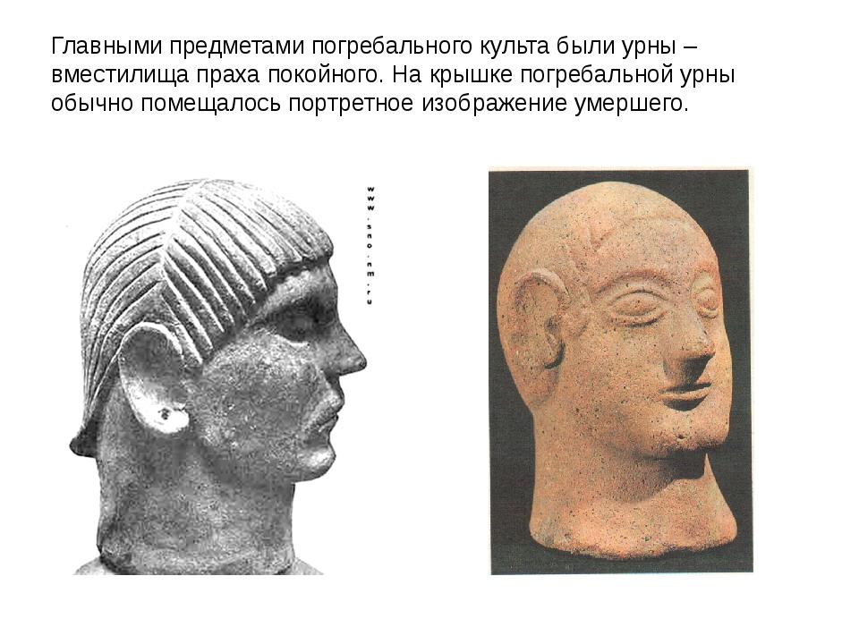 Главными предметами погребального культа были урны – вместилища праха покойно...