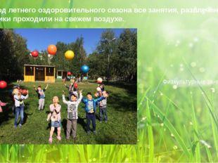 В период летнего оздоровительного сезона все занятия, развлечения и праздники