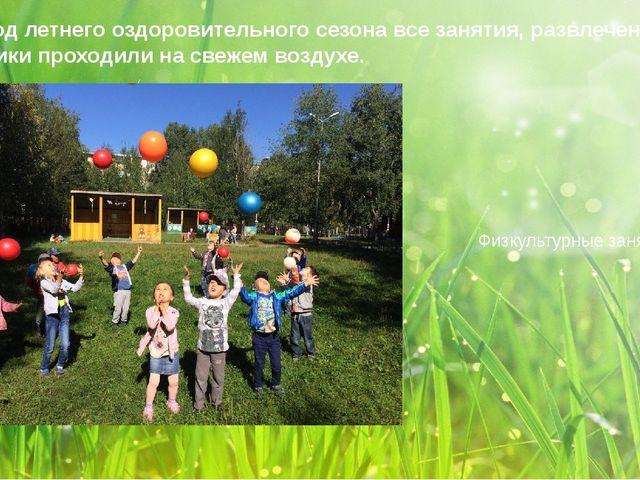 В период летнего оздоровительного сезона все занятия, развлечения и праздники...