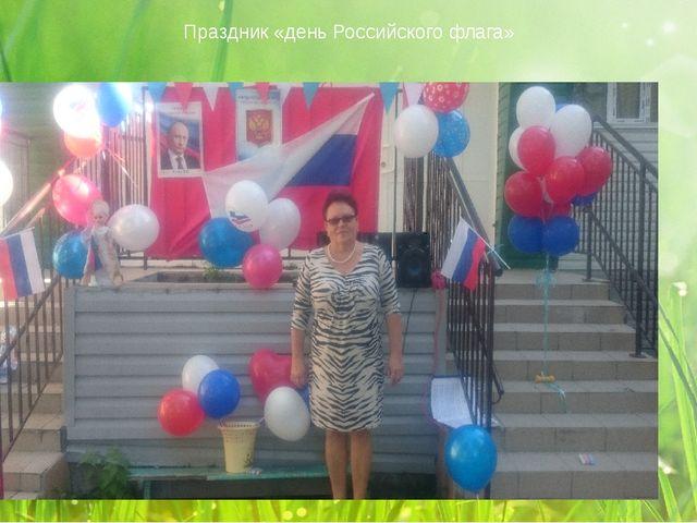 Праздник «день Российского флага»