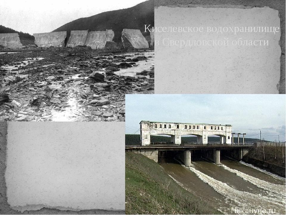 Киселевское водохранилище в Свердловской области