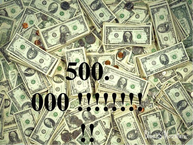 500. 000 !!!!!!!!!!