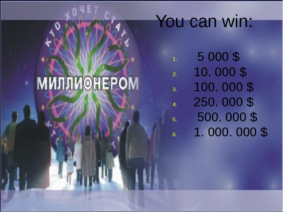 You can win: 5 000 $ 10. 000 $ 100. 000 $ 250. 000 $ 500. 000 $ 1. 000. 000 $
