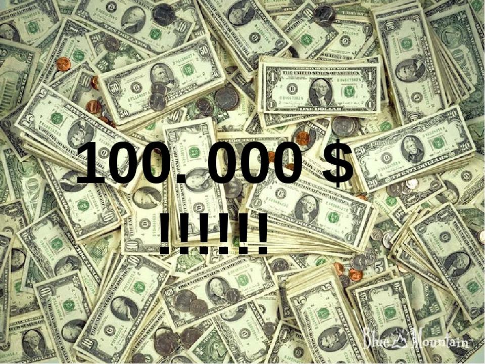 100. 000 $ !!!!!!