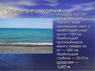 Основные сведения Площадь 422000 км². Очертания Чёрного моря напоминают овал
