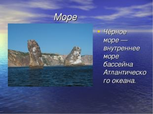 Море Чёрное море— внутреннее море бассейна Атлантического океана.