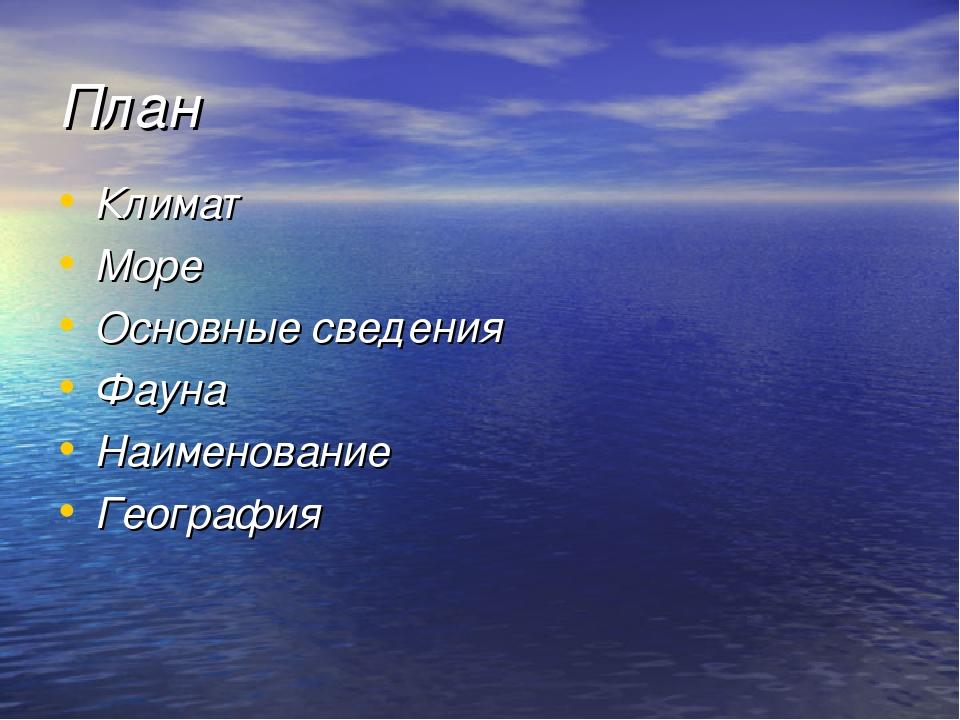 План Климат Море Основные сведения Фауна Наименование География