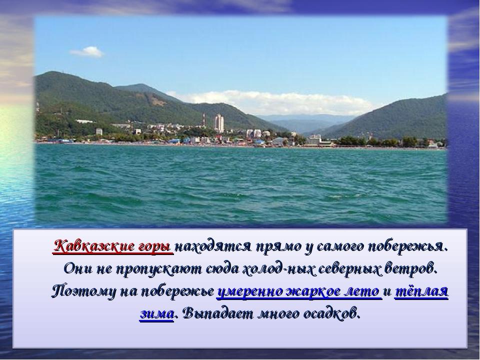 Кавказские горы находятся прямо у самого побережья. Они не пропускают сюда х...