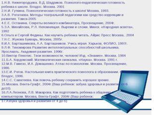 Список литературы Н.В. Нижегородцева. В.Д. Шадриков. Психолого-педагогическая