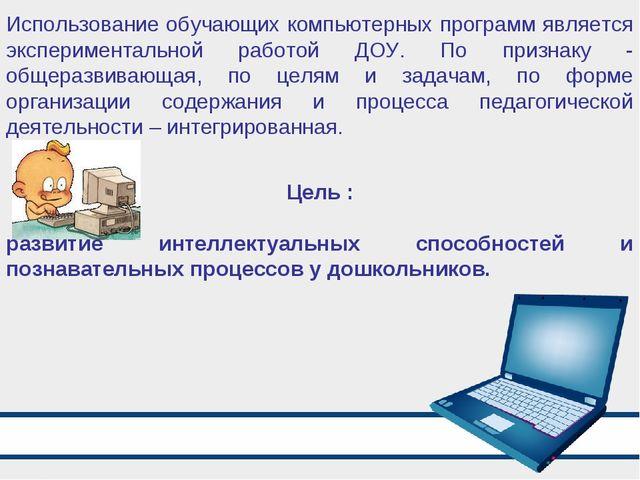 Использование обучающих компьютерных программ является экспериментальной рабо...