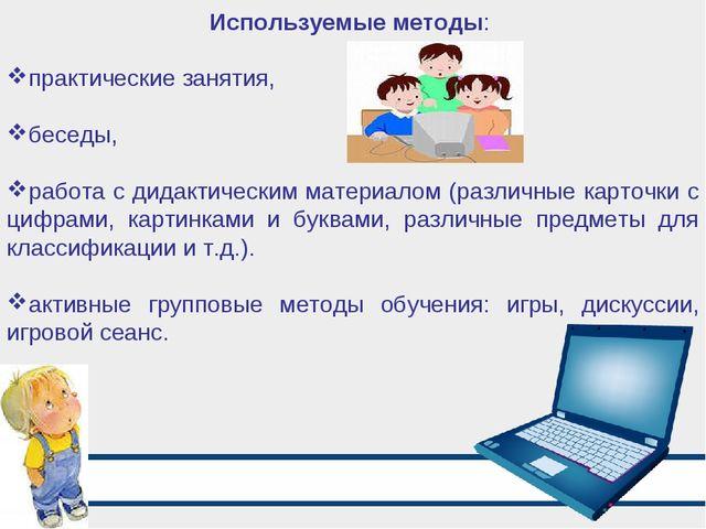 Используемые методы: практические занятия, беседы, работа с дидактическим мат...