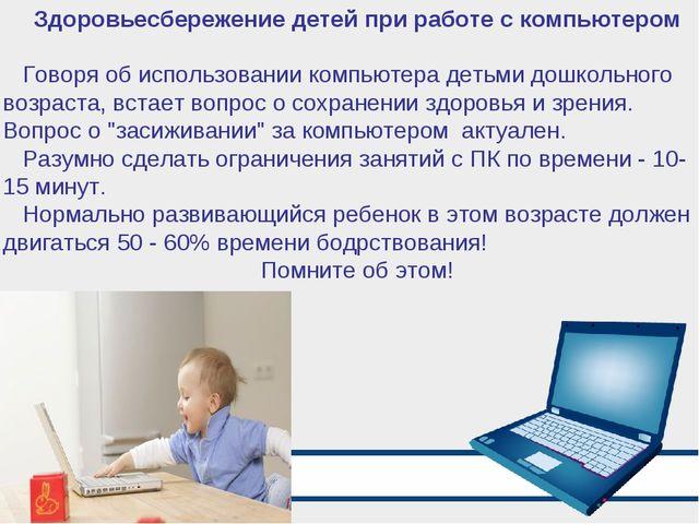 Здоровьесбережение детей при работе с компьютером Говоря об использовании ком...