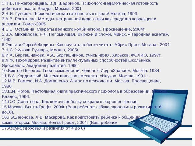 Список литературы Н.В. Нижегородцева. В.Д. Шадриков. Психолого-педагогическая...