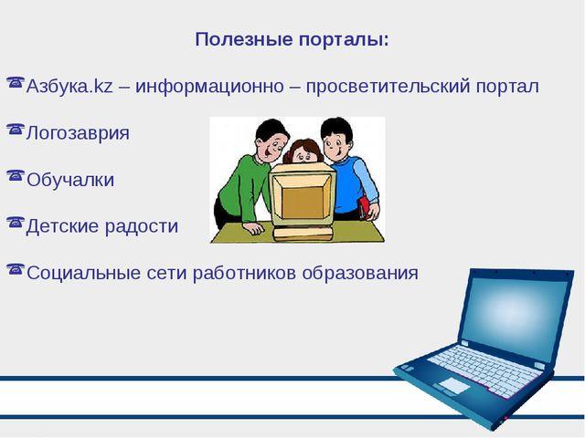 Полезные порталы: Азбука.kz – информационно – просветительский портал Логоза...