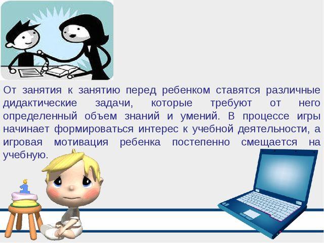 От занятия к занятию перед ребенком ставятся различные дидактические задачи,...