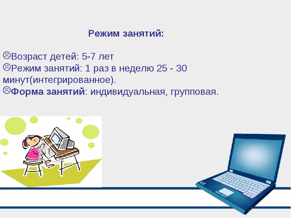 Режим занятий: Возраст детей: 5-7 лет Режим занятий: 1 раз в неделю 25 - 30 м...
